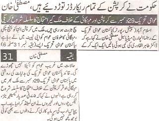 Pakistan Awami Tehreek  Print Media Coverage Pakistan-Niazi-P-2