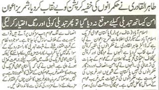 Pakistan Awami Tehreek  Print Media Coverage Pakistan-Shami-(2)-P-2