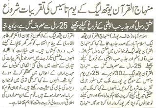 Pakistan Awami Tehreek  Print Media Coverage Akhbar-e-Haq-p-2