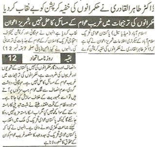 Pakistan Awami Tehreek  Print Media Coverage Itehaad-(2)-Last-Page