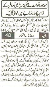 Pakistan Awami Tehreek  Print Media Coverage Itehaad-Last-Page