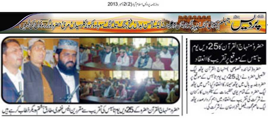 Mustafavi Student Movement Print Media Coverage Daily Pardes Islamabad