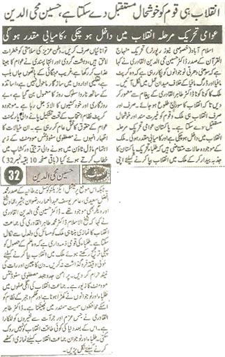 Mustafavi Student Movement Print Media Coverage Ausaf P 2