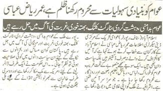 Mustafavi Student Movement Print Media Coverage Voice of Pakistan P 2