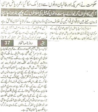 Mustafavi Student Movement Print Media Coverage Itehad Page Last