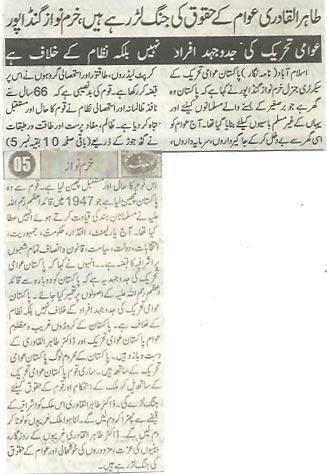 Mustafavi Student Movement Print Media Coverage Ausaf P 9