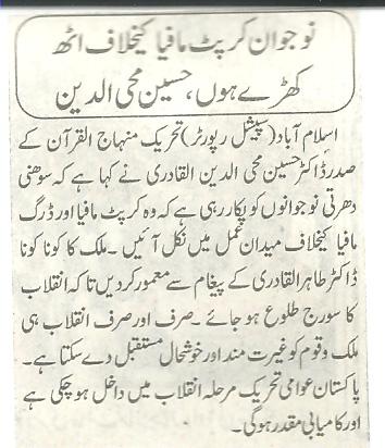 Mustafavi Student Movement Print Media Coverage Daily Express P-2