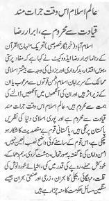 Mustafavi Student Movement Print Media Coverage Jahan-e-Pakistan-P-2