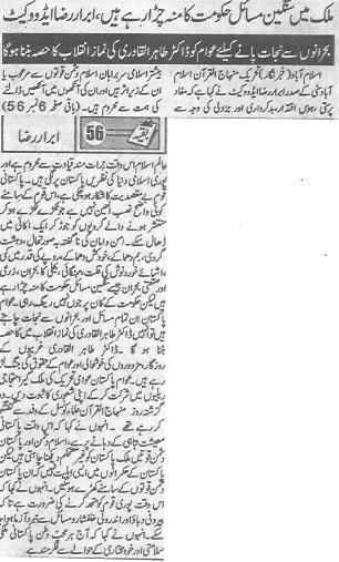 Mustafavi Student Movement Print Media Coverage Metrowatch-P1