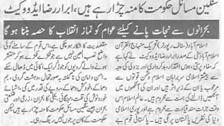 Mustafavi Student Movement Print Media Coverage Pakistan-Shami-P2