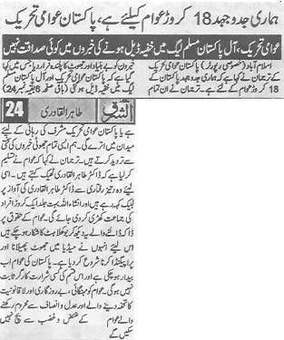 Mustafavi Student Movement Print Media Coverage Al-sharq-page-Last