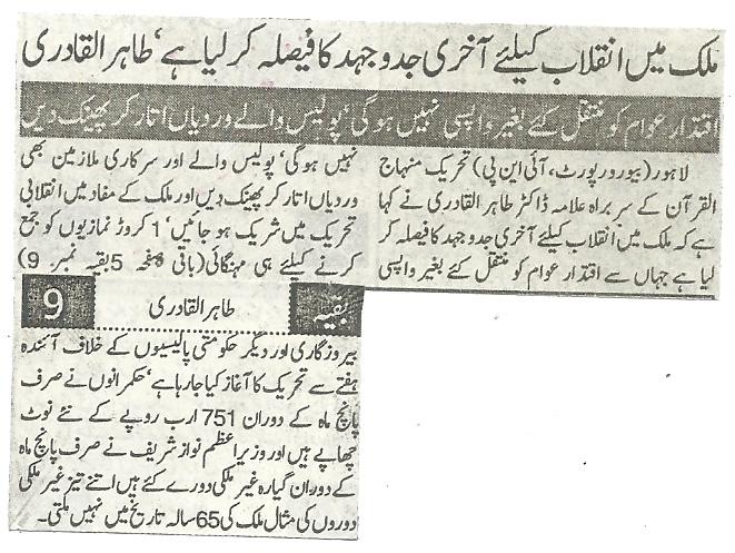 Mustafavi Student Movement Print Media Coverage Daily Pardays Page - Last