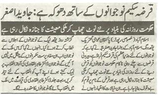 Pakistan Awami Tehreek  Print Media Coverage Al-sharq-P-2