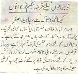 Pakistan Awami Tehreek  Print Media Coverage Asas-P-2