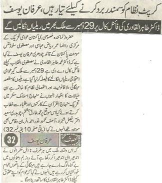 Pakistan Awami Tehreek  Print Media Coverage Ausaf-P-12
