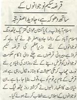 Pakistan Awami Tehreek  Print Media Coverage Ausaf-P-2