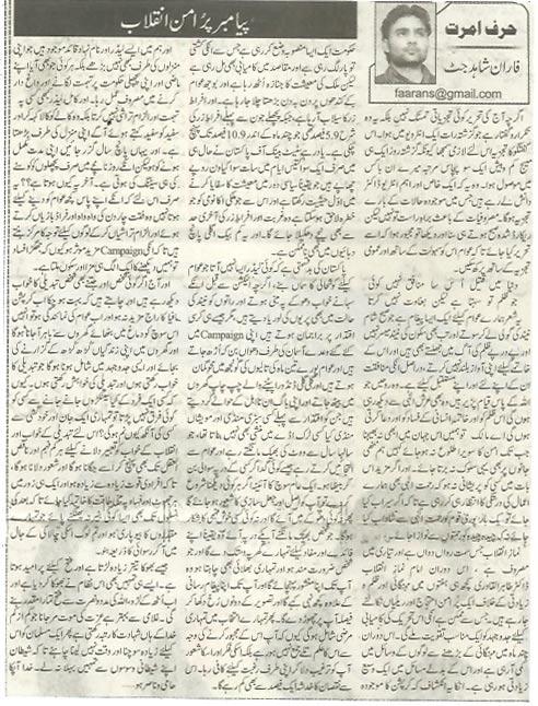 Pakistan Awami Tehreek  Print Media Coverage Nawa-e-Waqt-Editorial