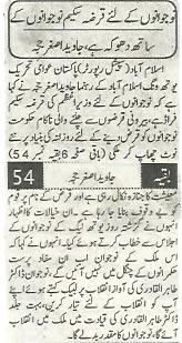 Mustafavi Student Movement Print Media Coverage Pakistan-Niazi-P-2