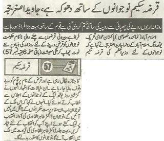 Pakistan Awami Tehreek  Print Media Coverage Metrowatch-P-1