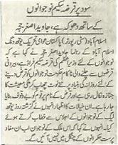 Pakistan Awami Tehreek  Print Media Coverage Perdais-P-3