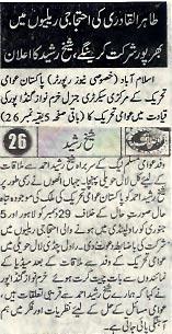 Pakistan Awami Tehreek  Print Media Coverage Ausaaf-Page-Last