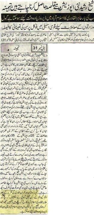 Pakistan Awami Tehreek  Print Media Coverage Dunia-(2)-Page-Last