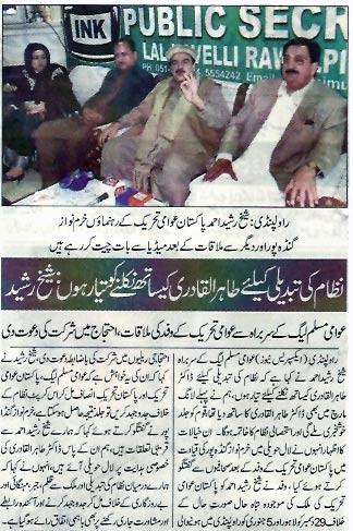 Mustafavi Student Movement Print Media Coverage Express-P-2