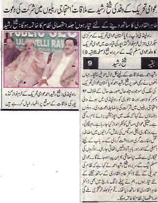 Mustafavi Student Movement Print Media Coverage Nawa-e-Waqt-P-2