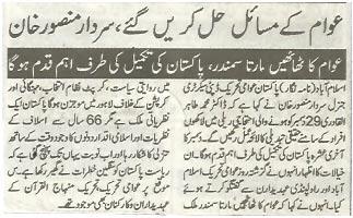 Mustafavi Student Movement Print Media Coverage Akhbar-e-Haq-P-2