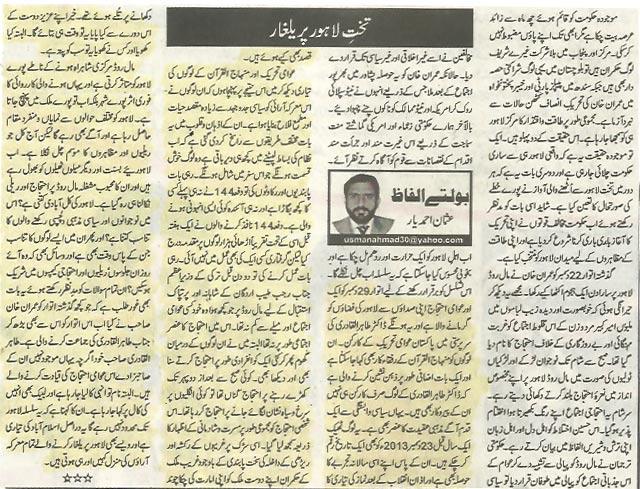 Pakistan Awami Tehreek  Print Media Coverage Alsharq-P-10