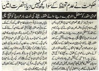 Pakistan Awami Tehreek  Print Media Coverage Alsharq-P-2