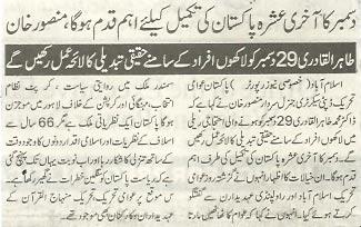 Pakistan Awami Tehreek  Print Media Coverage Ausaf-P-9