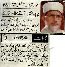 Pakistan Awami Tehreek  Print Media Coverage Nai-Bat-P-1