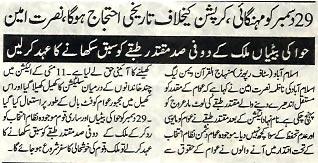 Mustafavi Student Movement Print Media Coverage Pakistan-Shami-P-2