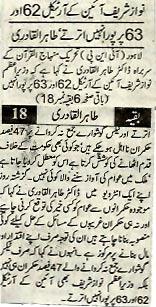 Pakistan Awami Tehreek  Print Media Coverage Perdais-Last-Page