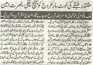 Pakistan Awami Tehreek  Print Media Coverage Akhbar-e-Haq-2-P-2