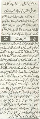 Pakistan Awami Tehreek  Print Media Coverage Smaa-P-3