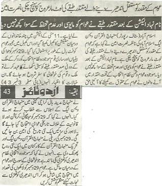 Pakistan Awami Tehreek  Print Media Coverage Urdu-Times-P-Last