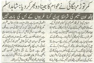Pakistan Awami Tehreek  Print Media Coverage Alsharq-3-P-2