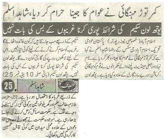 Pakistan Awami Tehreek  Print Media Coverage Ausaf-2-P-9