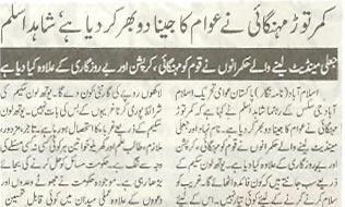 Pakistan Awami Tehreek  Print Media Coverage Capital-Times-P-2