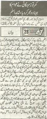 Pakistan Awami Tehreek  Print Media Coverage Metrowatch-3-P-1