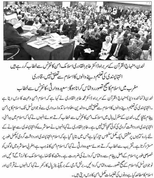Pakistan Awami Tehreek  Print Media Coverage Daily Dunia Page 3