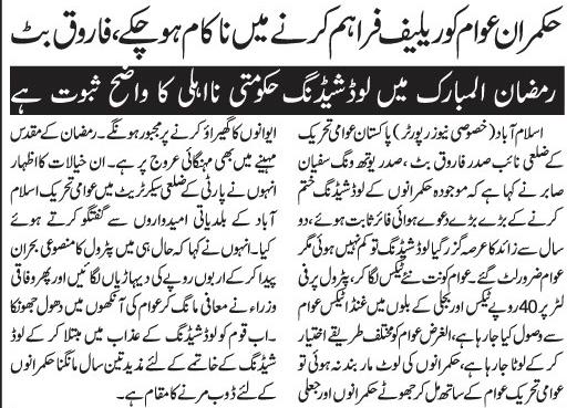 Pakistan Awami Tehreek  Print Media Coverage Daily Ausaf Page 2