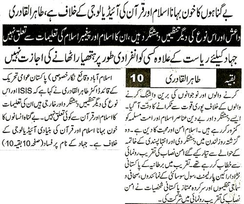 Pakistan Awami Tehreek  Print Media Coverage Daily Nawa e Wqt Page 3