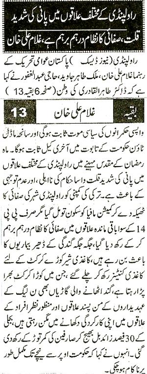 Pakistan Awami Tehreek  Print Media Coverage Daily Nawa e Wqt Page 2