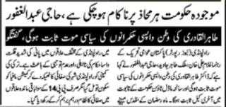 Pakistan Awami Tehreek  Print Media Coverage Daily Samaa Page 2