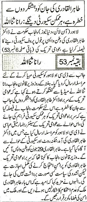 Pakistan Awami Tehreek  Print Media Coverage Daily Dunyia Front Page