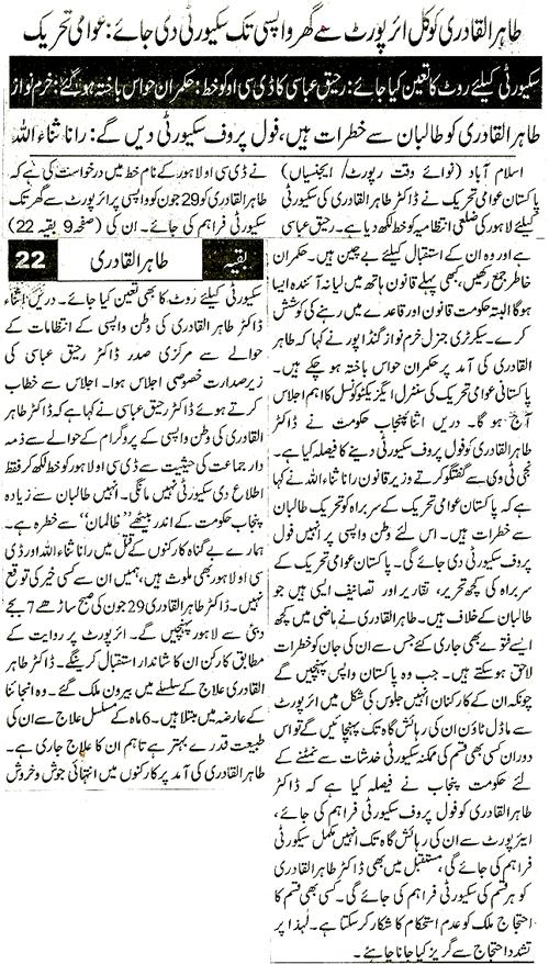 Pakistan Awami Tehreek  Print Media Coverage Daily Nawa e Wqt Front Page