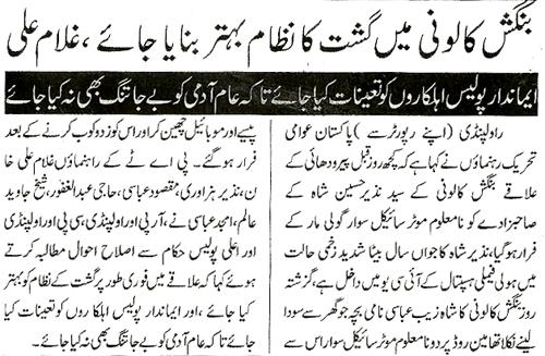 Pakistan Awami Tehreek  Print Media Coverage Daily Jahan Pakistan Page 2